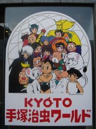 arrivee a kyoto a 7h du mat...